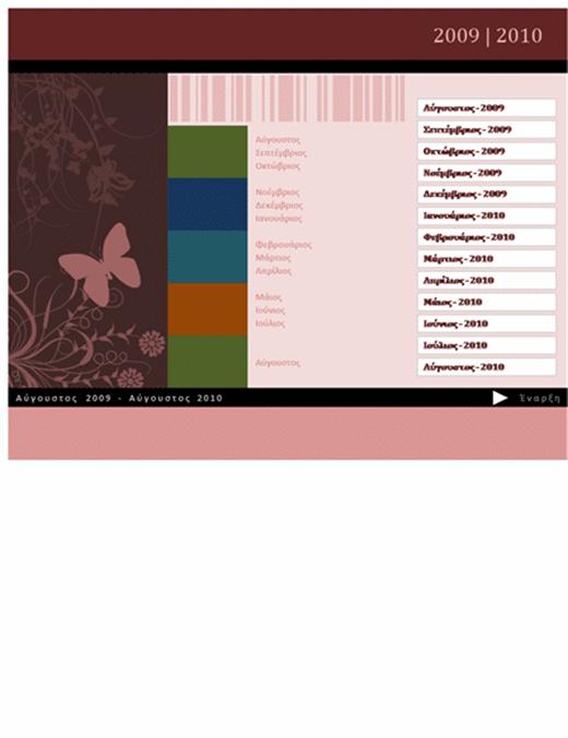 Ημερολόγιο ακαδημαϊκού ή οικονομικού έτους 2009-2010 (Αύγ.-Αύγ., Δευτ.-Κυρ.)