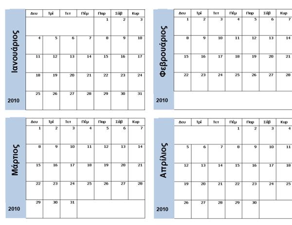 Ημερολόγιο 2010 με μπλε περίγραμμα (3 σελ., Δευτ.-Κυρ.)