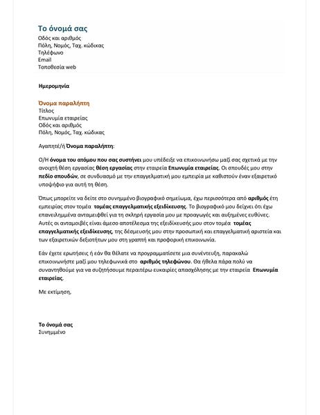 Συνοδευτική επιστολή για λειτουργικό βιογραφικό σημείωμα