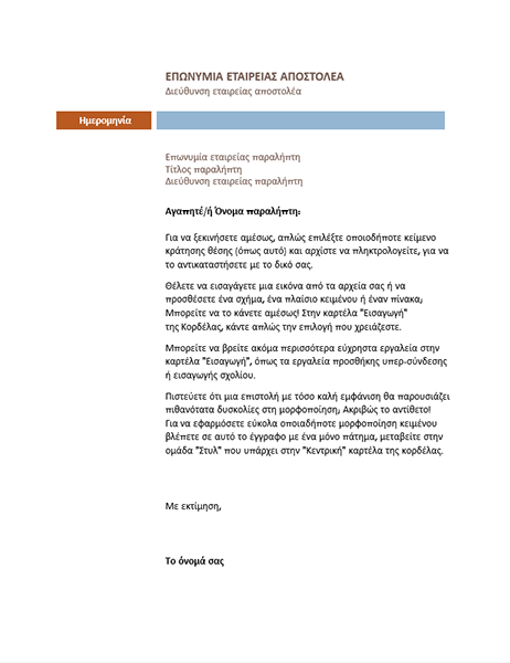 Επαγγελματική επιστολή (θέμα Median)