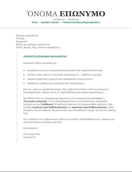 Συνοδευτική επιστολή βιογραφικού σημειώματος με χρονολογική σειρά, με μοντέρνα σχεδίαση
