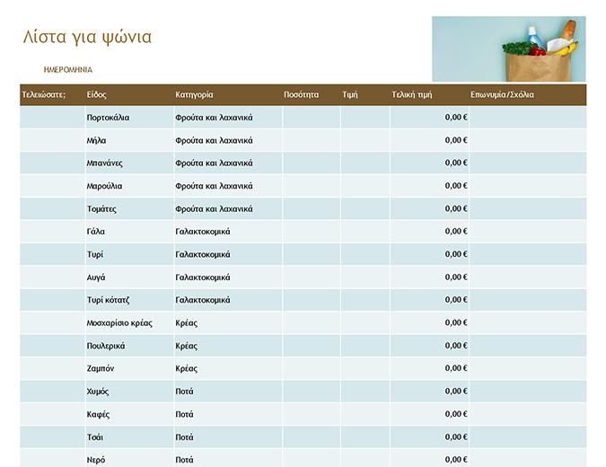 Λίστα αγορών