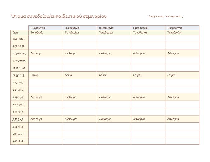 Χρονοδιάγραμμα εκδήλωσης πέντε ημερών