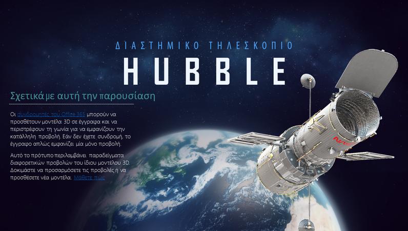 Παρουσίαση PowerPoint 3D (μοντέλο του τηλεσκοπίου Hubble)
