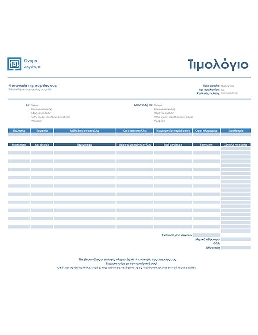 Τιμολόγιο πωλήσεων (Απλή μπλε σχεδίαση)
