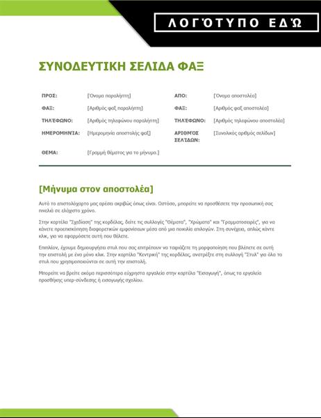 Συνοδευτική σελίδα φαξ με λογότυπο με έντονη γραφή