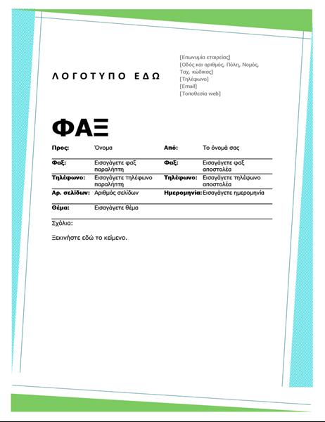 Γεωμετρική συνοδευτική σελίδα φαξ
