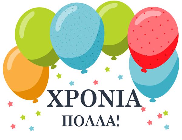 Κάρτα γενεθλίων με μπαλόνια