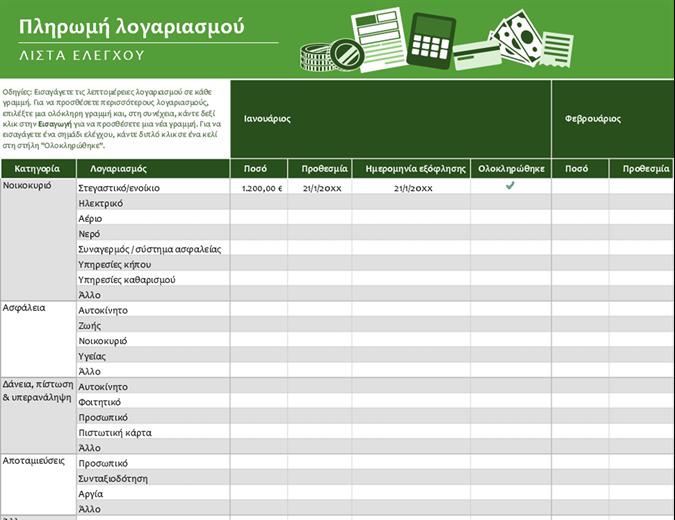 Λίστα ελέγχου πληρωμής λογαριασμών