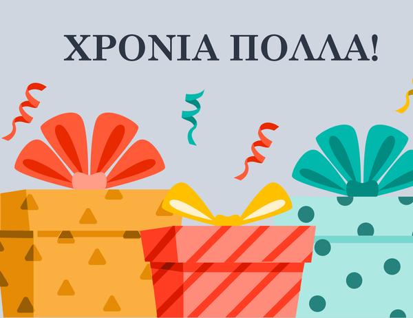 Χαρούμενη κάρτα γενεθλίων με δώρα