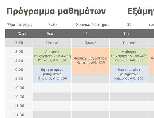Χρονοδιάγραμμα τάξης