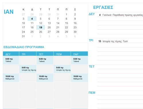 Φοιτητικό ημερολόγιο