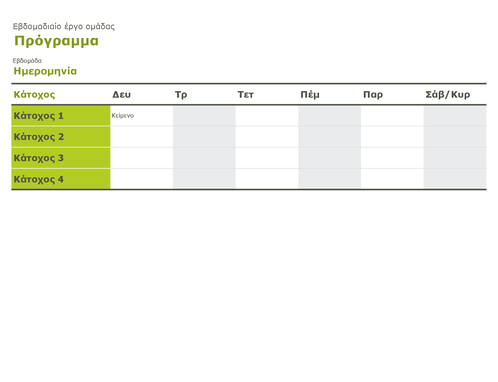Χρονοδιάγραμμα ομάδας