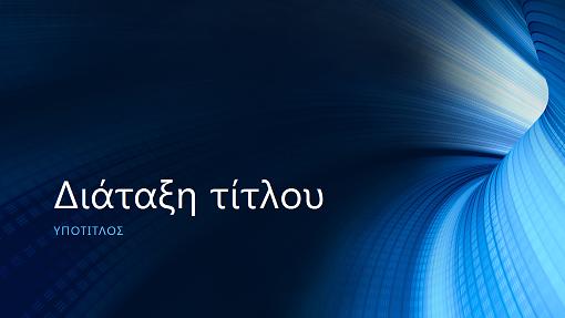 Επιχειρηματική παρουσίαση με σχεδίαση μπλε ψηφιακού τούνελ (ευρείας οθόνης)