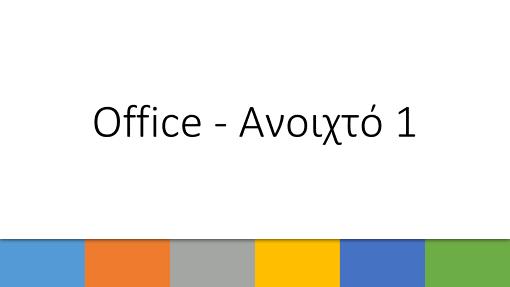 Office - Ανοιχτό 1
