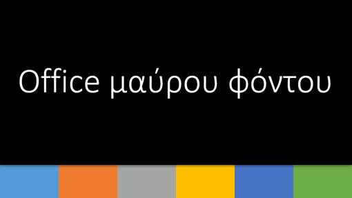 Office - Σκούρο 1
