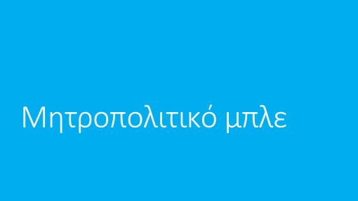 Μητροπολιτικό μπλε