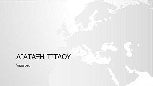 Σειρά παγκόσμιων χαρτών, παρουσίαση της Ευρώπης (ευρεία οθόνη)