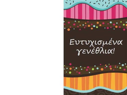 Κάρτα γενεθλίων - κουκκίδες και ρίγες (παιδιά, δίπλωμα στη μέση)