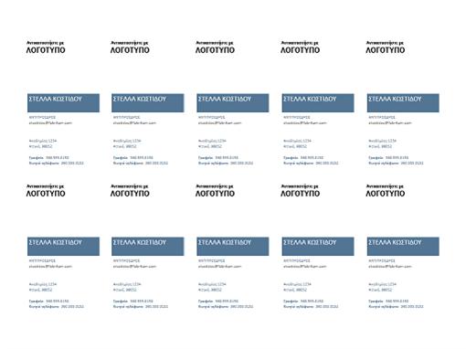 Επαγγελματικές κάρτες, κατακόρυφη διάταξη με λογότυπο (10 ανά σελίδα)
