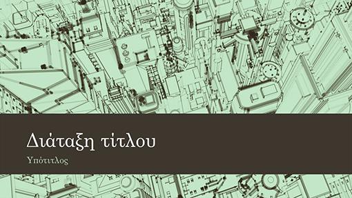 Φόντο παρουσίασης με σχέδιο πόλης και γραφεία επιχειρήσεων (ευρείας οθόνης)