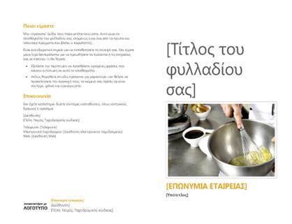 Φυλλάδιο για προϊόντα και υπηρεσίες