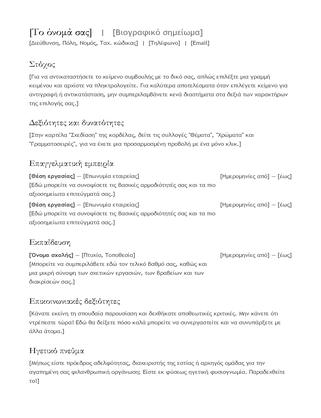 CV (βιογραφικό)