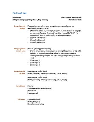 Βιογραφικό σημείωμα (Λειτουργική σχεδίαση)