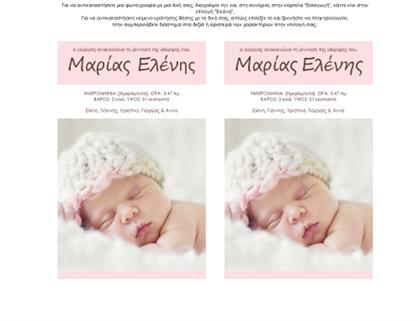 Ανακοίνωση για νεογέννητο κοριτσάκι