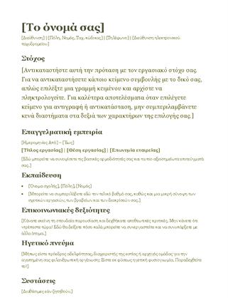 Βιογραφικό σημείωμα (πράσινο)