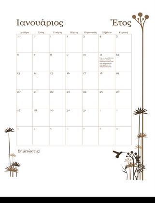 Ημερολόγιο 12 μηνών (Δευτ-Κυρ)
