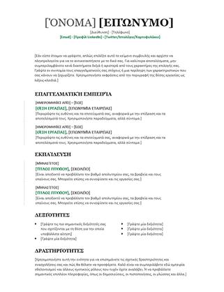Βιογραφικό σημείωμα με χρονολογική σειρά (Μοντέρνα σχεδίαση)