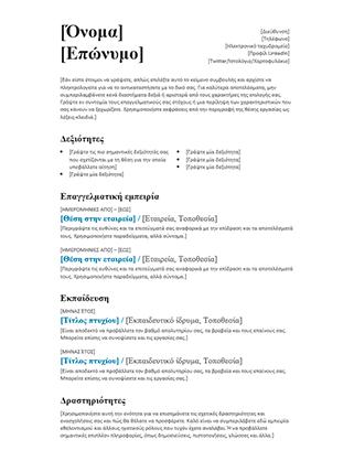 Ισορροπημένο βιογραφικό σημείωμα (Μοντέρνα σχεδίαση)