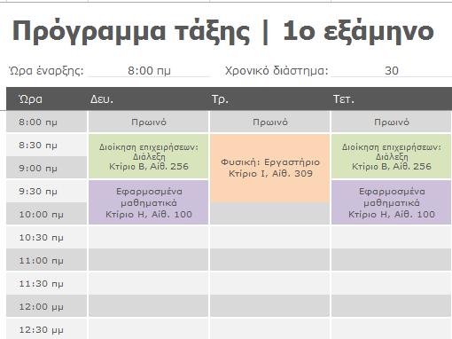 Πρόγραμμα τάξης