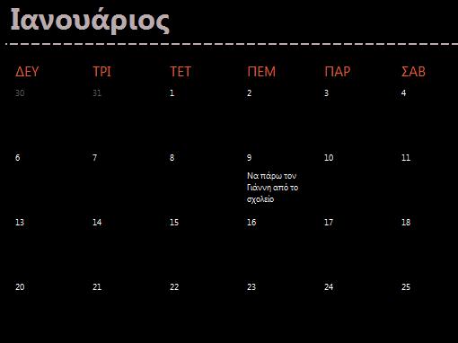 Μοντέρνες καρτέλες ημερολογίου (μαύρο)