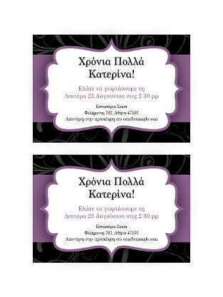 Πρόσκληση σε πάρτι (σχεδίαση με μοβ κορδέλα)