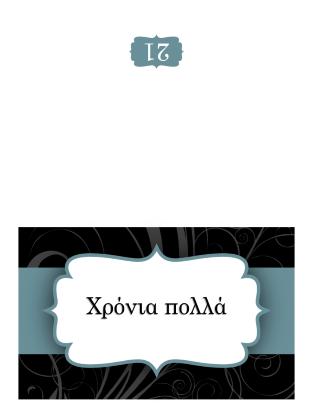 Κάρτα γενεθλίων (σχέδιο μπλε κορδέλας, δίπλωμα στη μέση)