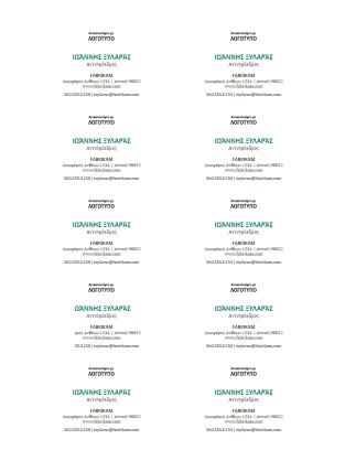 Επαγγελματικές κάρτες, οριζόντια διάταξη με λογότυπο (10 ανά σελίδα)