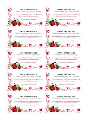 Επαγγελματικές κάρτες (πασχαλίτσες και καρδιές, με στοίχιση στο κέντρο, 10 ανά σελίδα)