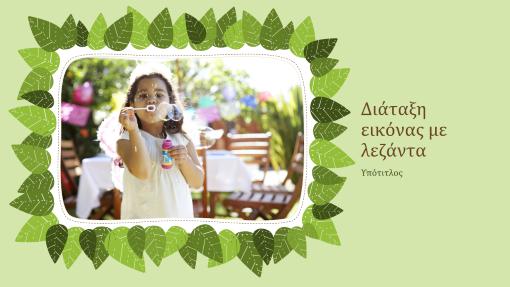Οικογενειακό άλμπουμ φωτογραφιών (σχέδιο φύσης με πράσινα φύλλα)