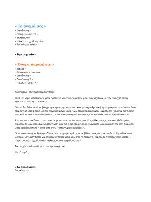 Λειτουργική συνοδευτική επιστολή βιογραφικού σημειώματος (ταιριάζει με το λειτουργικό βιογραφικό σημείωμα)