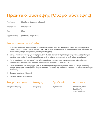 Πρακτικά σύσκεψης (πορτοκαλί σχεδίαση)