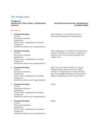 Λίστα συστάσεων για βιογραφικό σημείωμα (λειτουργική σχεδίαση)