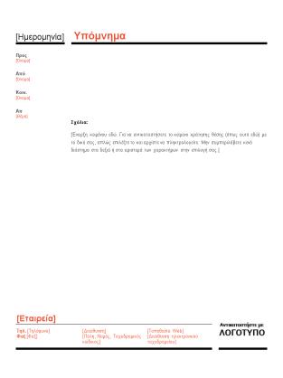 Επαγγελματικό υπόμνημα (κόκκινο και μαύρο σχέδιο)