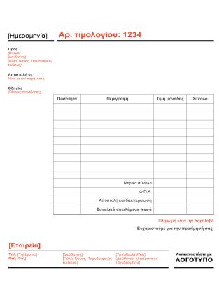Επαγγελματικό τιμολόγιο (κόκκινο και μαύρο σχέδιο)