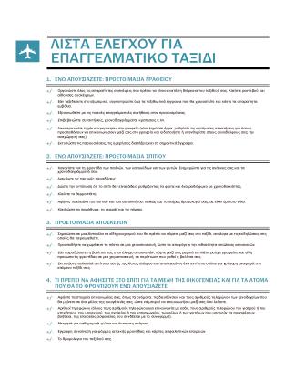 Λίστα ελέγχου επαγγελματικών ταξιδιών