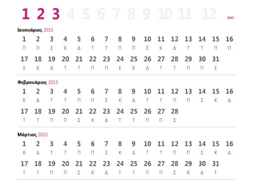 Τριμηνιαίο ημερολόγιο 2015