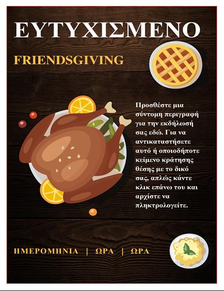Φυλλάδιο Friendsgiving
