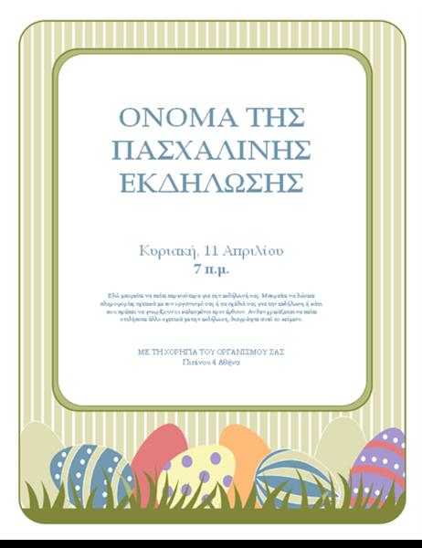 Φυλλάδιο για πασχαλινή εκδήλωση (με αυγά)