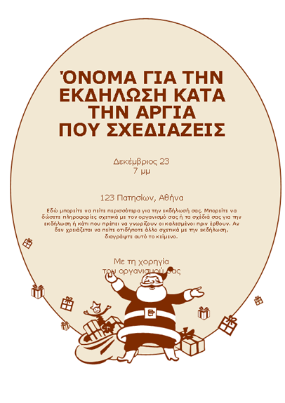 Φέιγ βολάν Santa